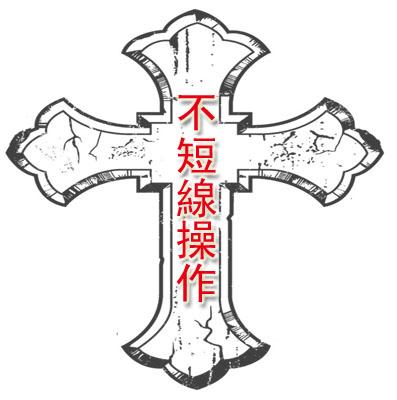 不短線操作十字架
