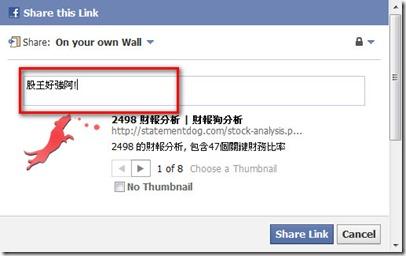 分享至臉書-2498宏達電