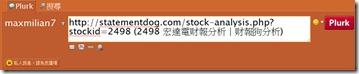 分享至噗浪-2498宏達電