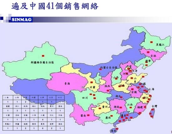 新麥(1580)中國辦事處分布