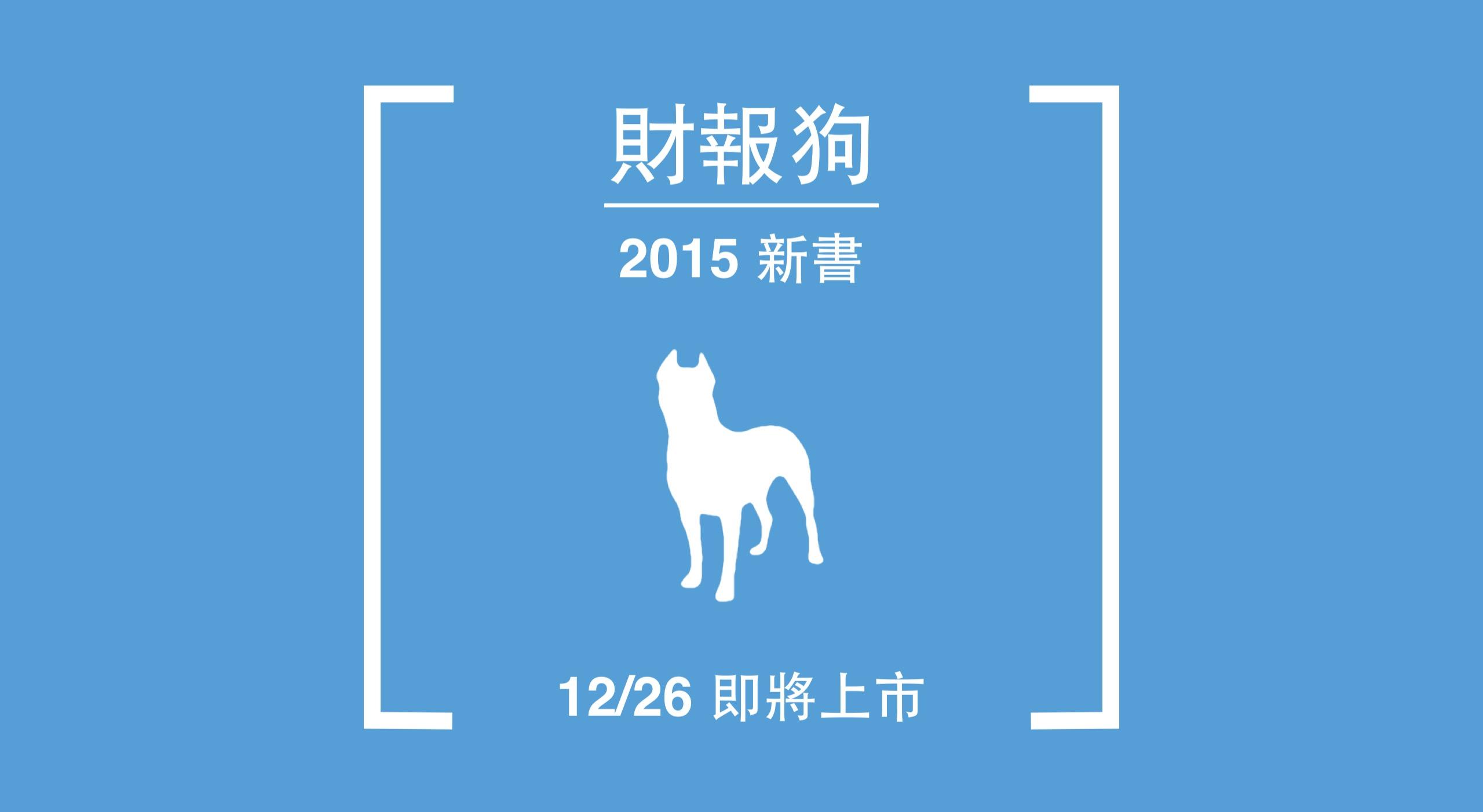 螢幕快照 2015-12-10 上午1.06.41