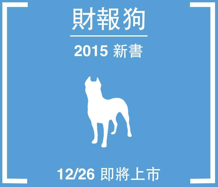 螢幕快照 2015-12-10 上午1.08.23
