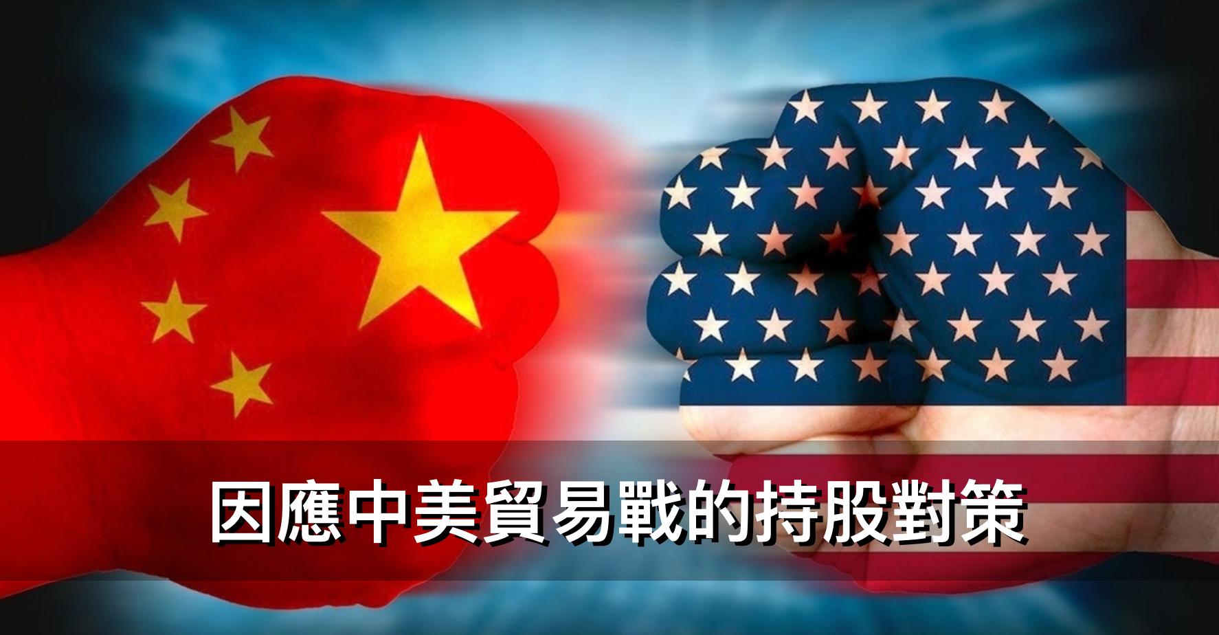 因應中美貿易戰的持股對策