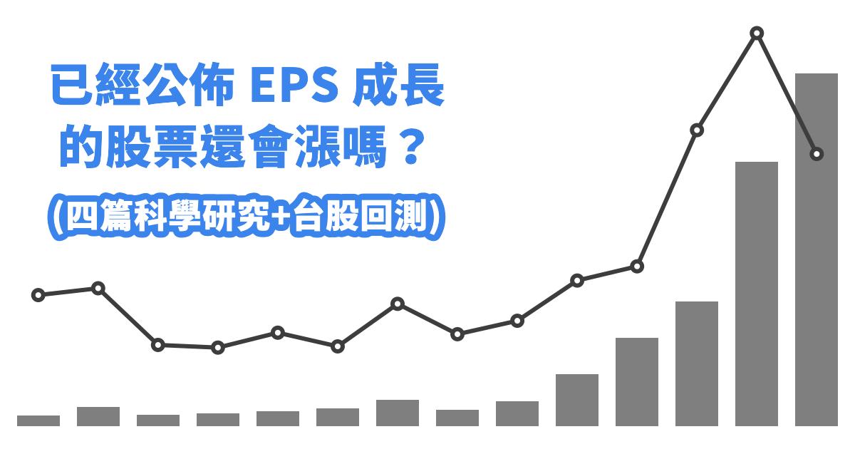 已經公佈 EPS 成長的股票還會漲嗎