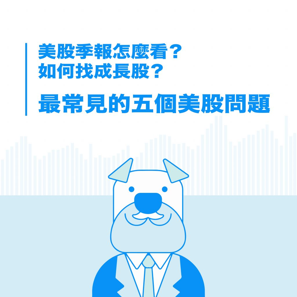 投資美股最常見的五個問題