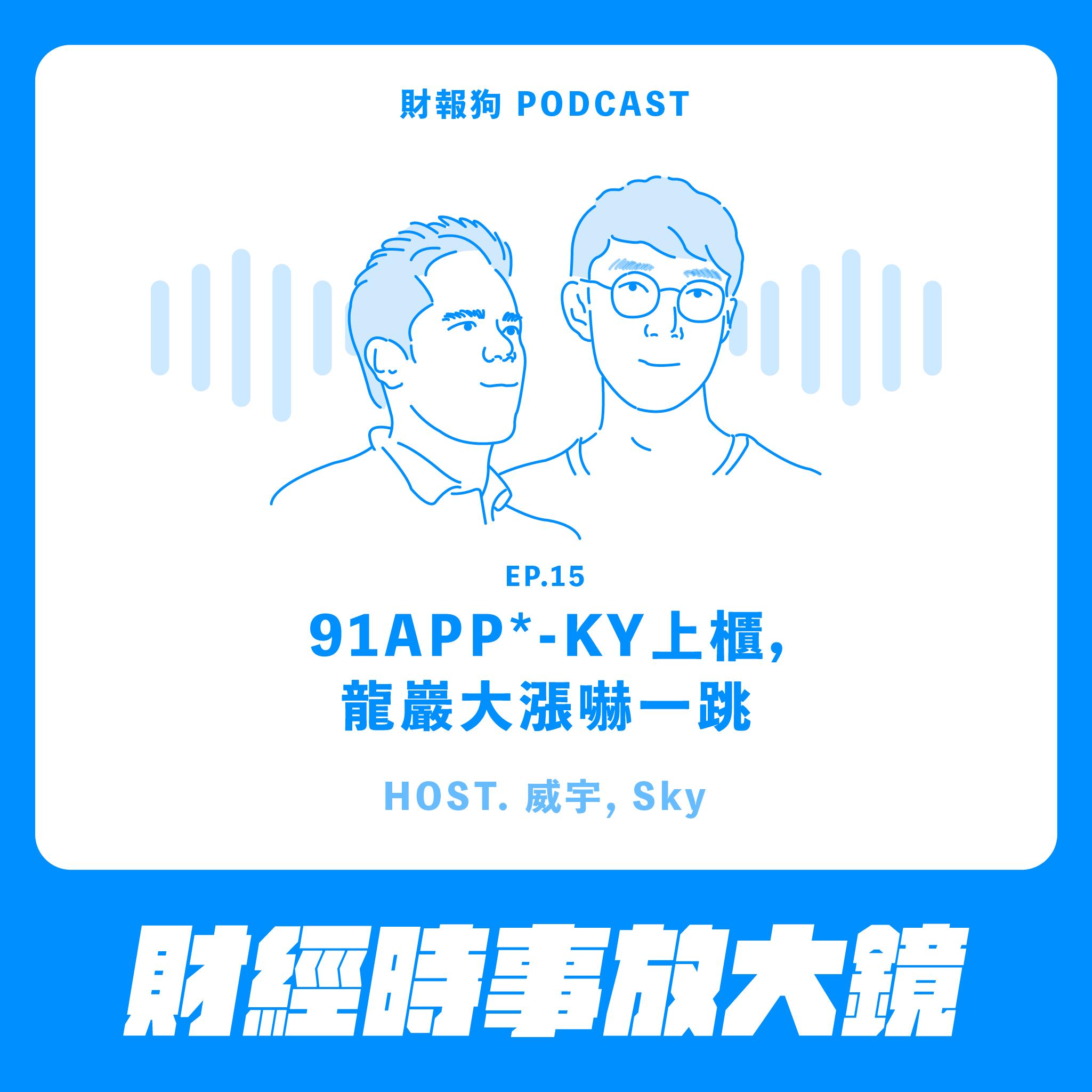 2020-05-29 財經時事放大鏡- ep.15