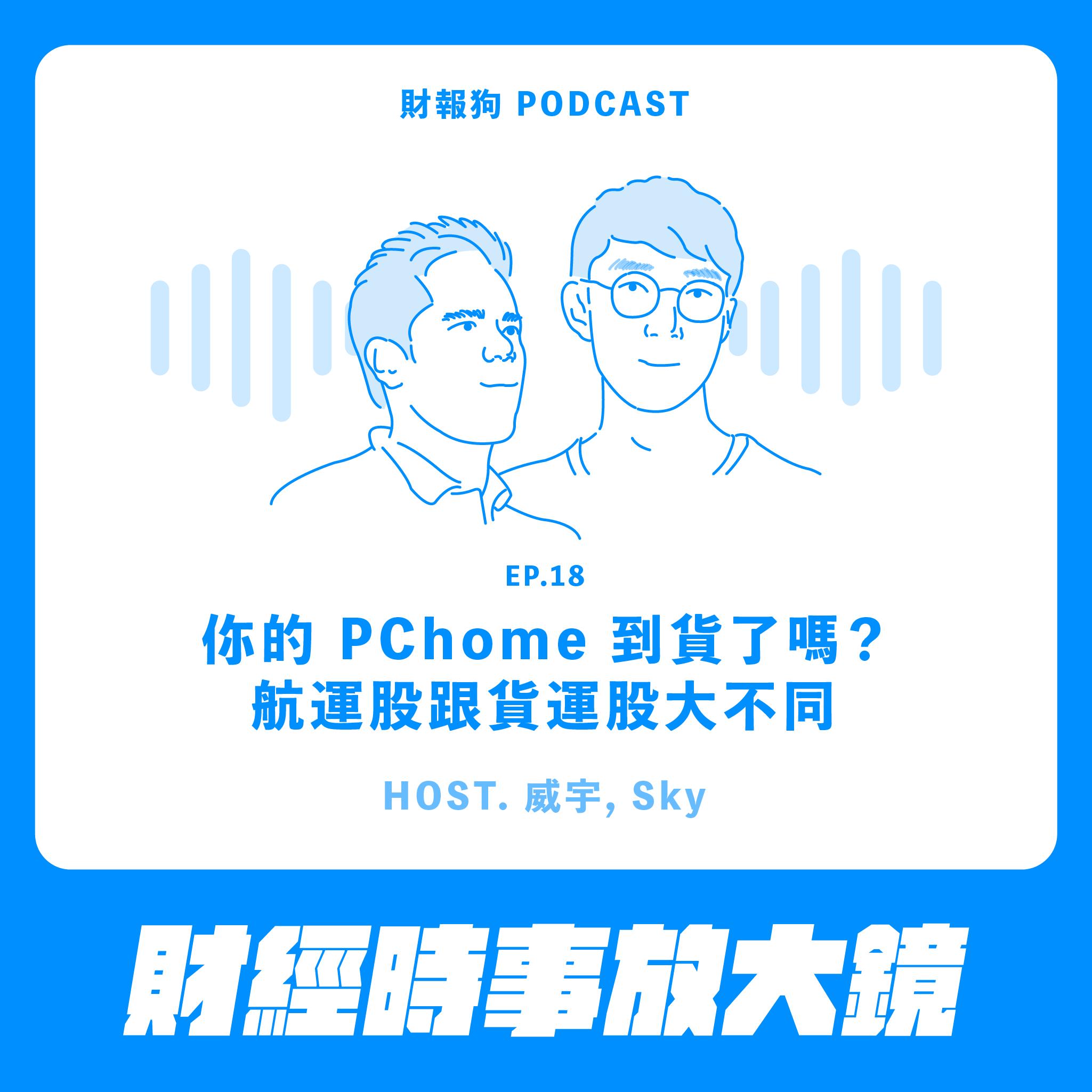 2020-06-04 財經時事放大鏡 - ep.18