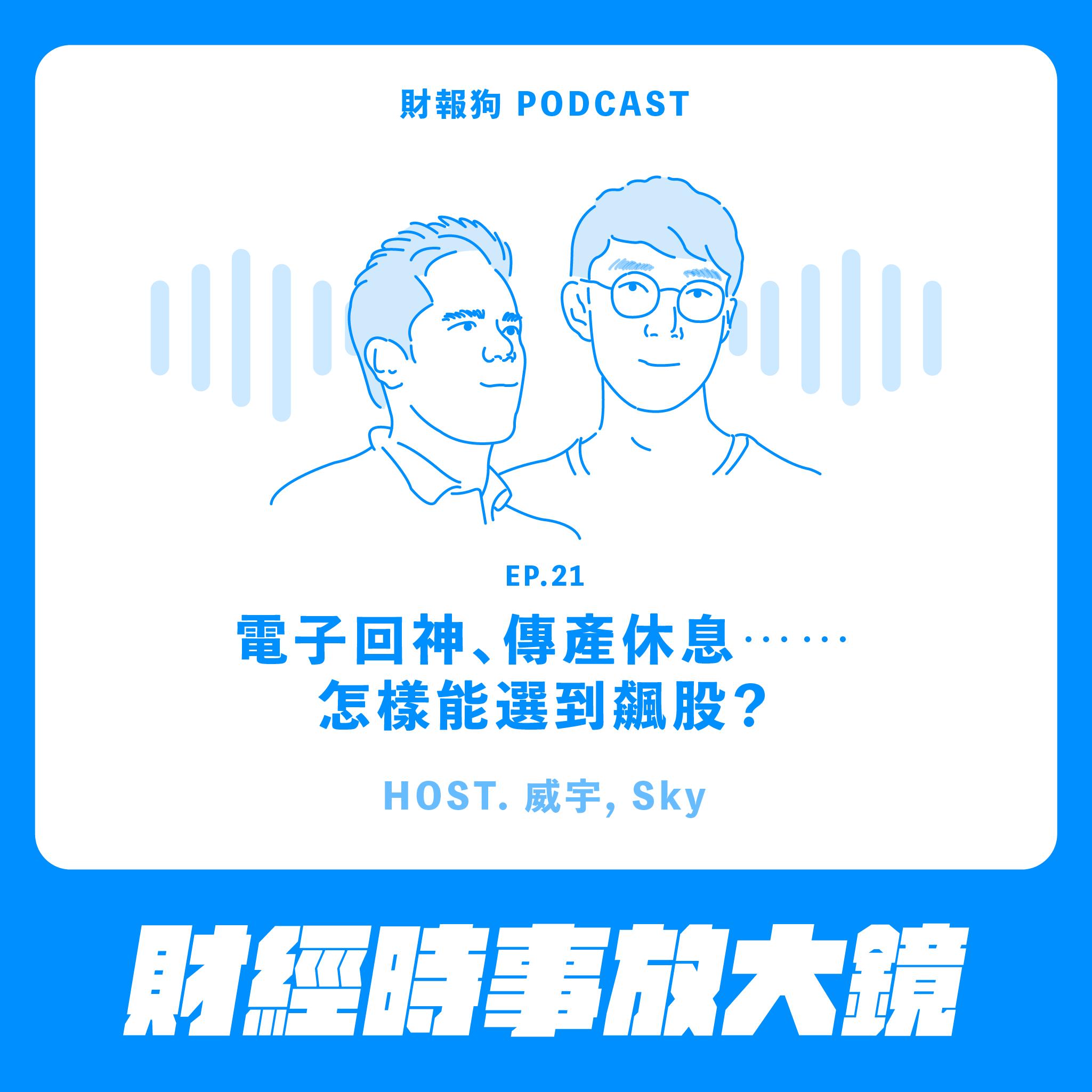 2020-06-11 財經時事放大鏡 - ep.21